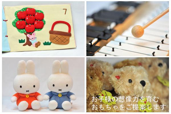 子供の想像力をはぐくむおもちゃをご提案する糸魚川、ひのきや